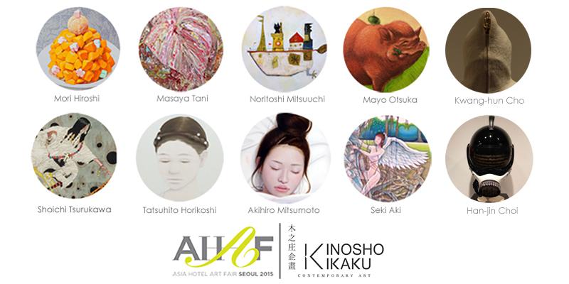 亞洲酒店藝術博覽會 首爾 2015