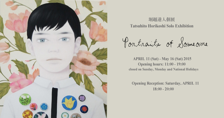 Tatsuhito Horikoshi Solo Exhibition「Portraits of Someone」