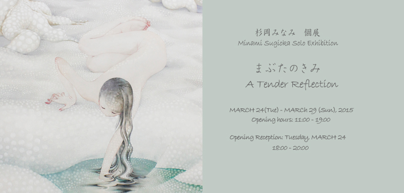 Minami Sugioka Solo Exhibition 「まぶたのきみ~A Tender Reflection」