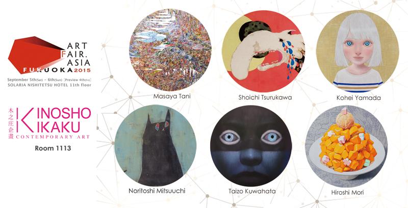 ART FAIR ASIA / FUKUOKA 2015