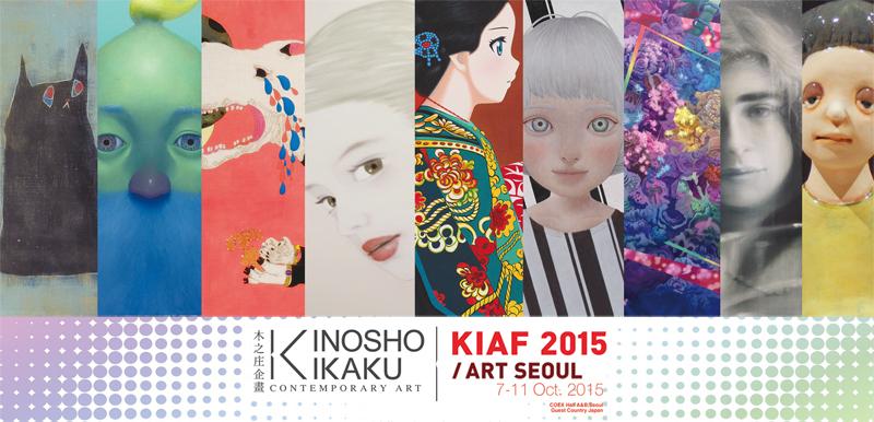 kiaf web poster