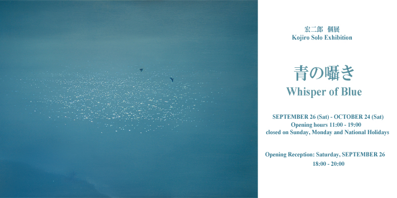 Kojiro Solo Exhibition 「Whisper of Blue」