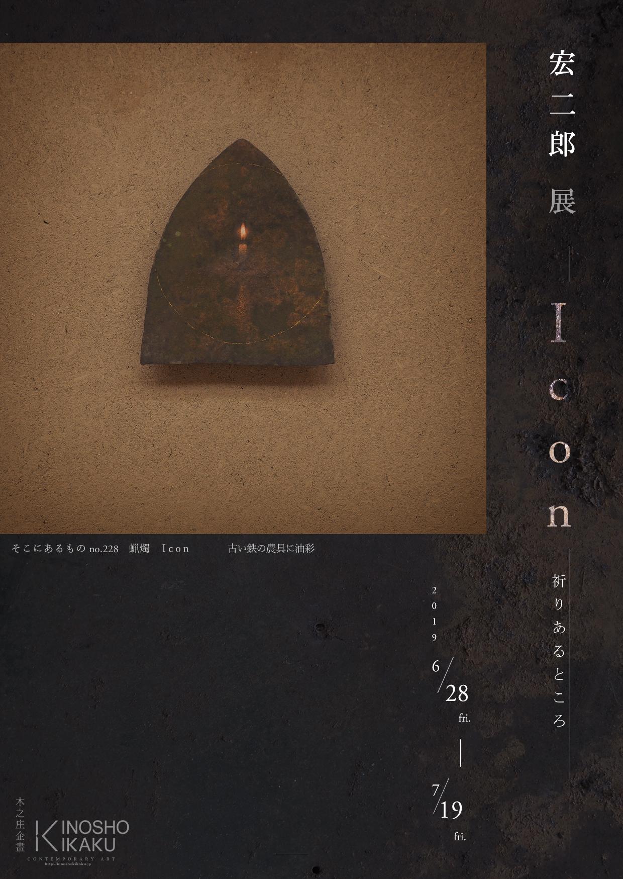 2019年 木之庄企画  宏二郎展DM(表)